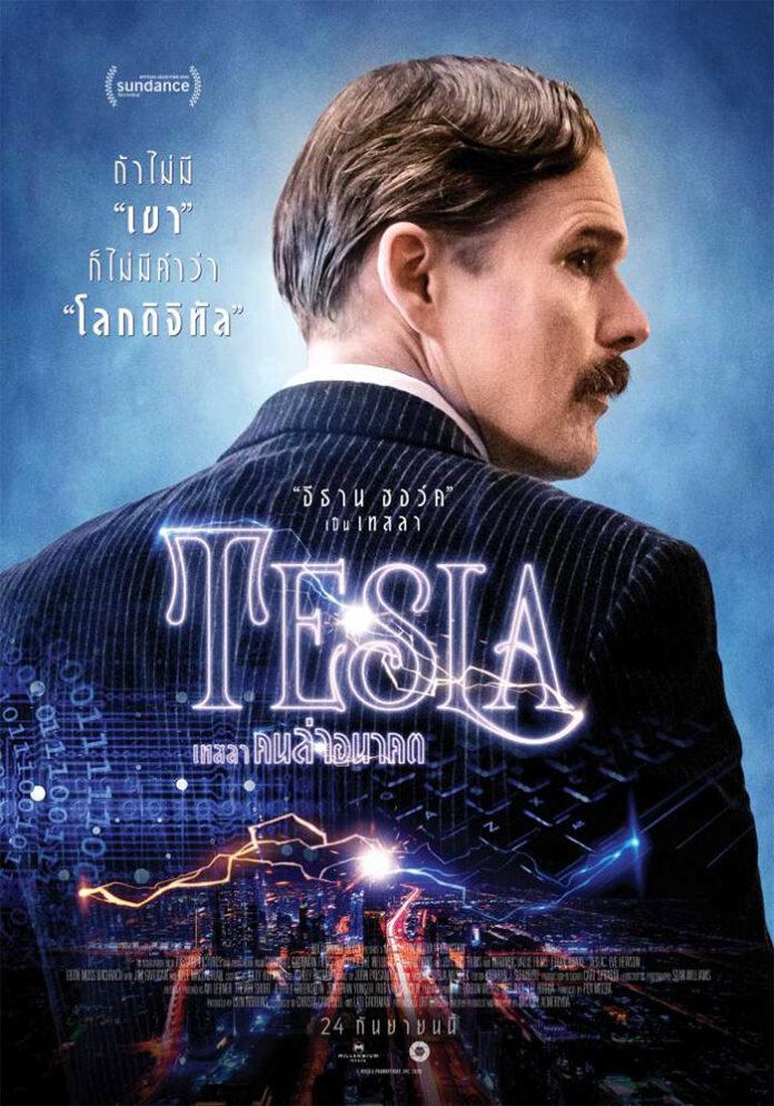 Tesla คนล่าอนาคต