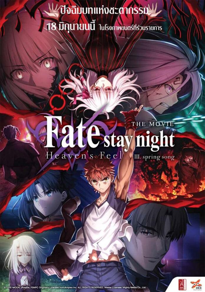 Fate Stay Night Heavens Feel 3