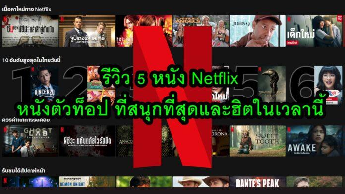 รีวิว 5 หนัง Netflix หนังตัวท็อป ที่สนุกที่สุดและฮิตในเวลานี้