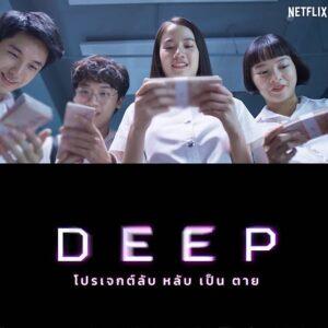 สปอยล์หนัง Deep โปรเจกต์ลับ หลับเป็นตาย ภาพยนตร์ของทางNetflix